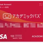 バンドルカードと連動できるアカデミックパスカード