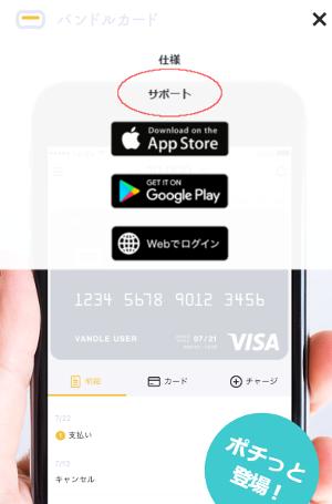 バンドルカードサポートのアクセス方法
